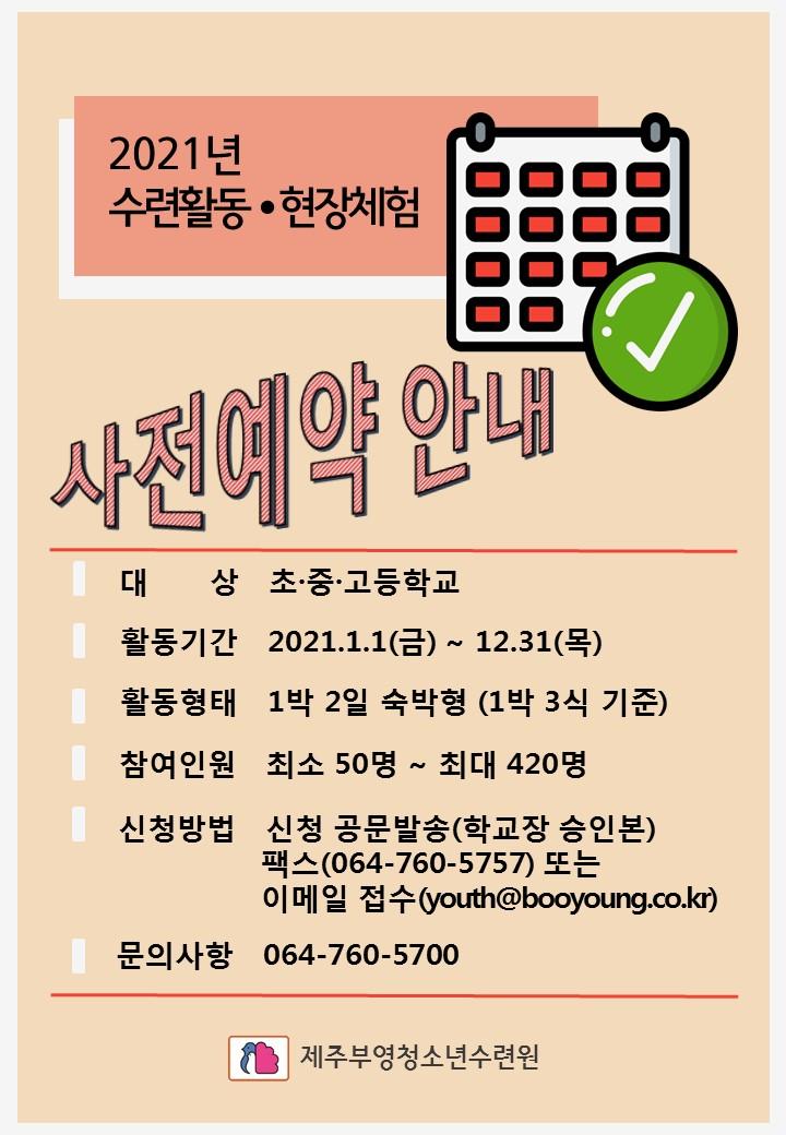201016 21년 사전예약 안내 (2).jpg
