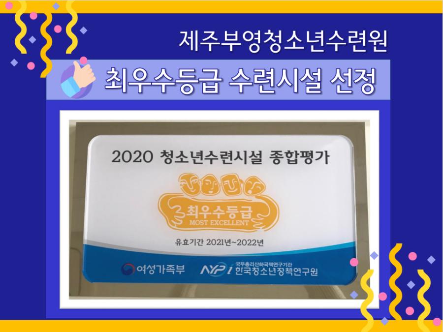 청소년수련시설 종합평가 축하.png